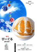 季刊 びーぐる 詩の海へ〈創刊号〉