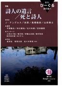 季刊 びーぐる 詩の海へ〈9〉