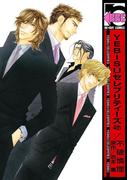 YEBISUセレブリティーズ4th(ビーボーイコミックス)