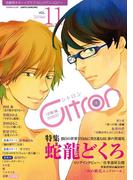 ~恋愛男子ボーイズラブコミックアンソロジー~Citron VOL.11(シトロンアンソロジー)