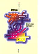 漢字の宝島