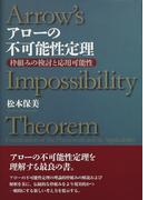 アローの不可能性定理 枠組みの検討と応用可能性