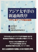 アジア太平洋の新通商秩序 TPPと東アジアの経済連携