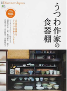うつわ作家の食器棚 保存版:注目のうつわ作家100人の仕事
