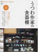 うつわ作家の食器棚 保存版:注目のうつわ作家100人の仕事 (エイムック)(エイムック)