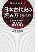 日本古代史の読み方 456−785 通説を見直す 皇位継承事件に隠された真相を探る