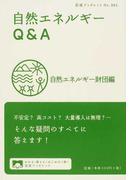 自然エネルギーQ&A (岩波ブックレット)(岩波ブックレット)