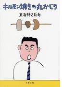 ホルモン焼きの丸かじり (文春文庫)(文春文庫)