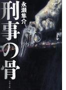 刑事の骨 (文春文庫)(文春文庫)