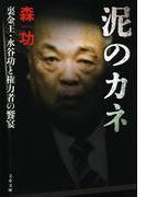 泥のカネ 裏金王・水谷功と権力者の饗宴 (文春文庫)(文春文庫)