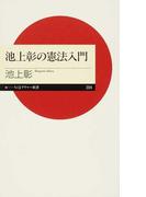池上彰の憲法入門 (ちくまプリマー新書)(ちくまプリマー新書)