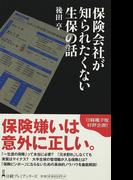 保険会社が知られたくない生保の話 (日経プレミアシリーズ)(日経プレミアシリーズ)
