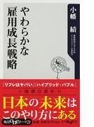 やわらかな雇用成長戦略 (角川oneテーマ21)(角川oneテーマ21)