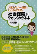 人気セミナー講師・いどみえ先生の社会保険がやさしくわかる本
