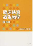 臨床検査微生物学 第4版