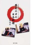 歴史の中の日本料理 日本料理のアイデンティティを知る