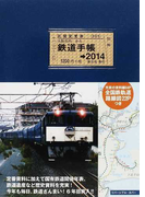 鉄道手帳 2014