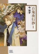 百鬼夜行抄 1 (朝日コミック文庫)(朝日コミック文庫(ソノラマコミック文庫))