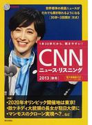 CNNニュース・リスニング 1本30秒だから、聞きやすい! 2013秋冬 2020年オリンピック開催地は東京!