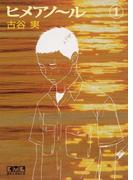 ヒメアノ~ル(講談社漫画文庫) 4巻セット(講談社漫画文庫)