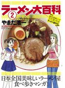 ラーメン大百科 2(アクションコミックス)