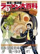 ラーメン大百科 3(アクションコミックス)