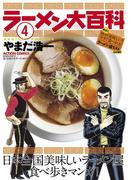 ラーメン大百科 4(アクションコミックス)