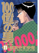 100億の男 11(ビッグコミックス)