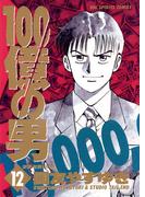100億の男 12(ビッグコミックス)