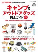 【期間限定価格】GO OUT特別編集 キャンプ&アウトドアグッズ完全ガイド