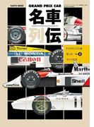 グランプリカー名車列伝 Vol.8(サンエイムック)