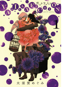 VANILLA FICTION 1(少年サンデーコミックス)