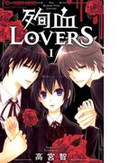 殉血LOVERS(フラワーコミックス)