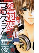 絶対恋愛プログラム 2(フラワーコミックス)