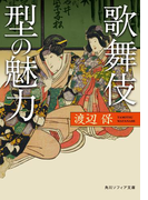 【期間限定価格】歌舞伎 型の魅力(角川ソフィア文庫)