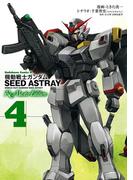 機動戦士ガンダムSEED ASTRAY Re: Master Edition(4)(角川コミックス・エース)
