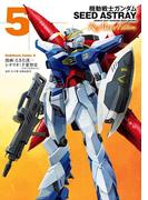 機動戦士ガンダムSEED ASTRAY Re: Master Edition(5)(角川コミックス・エース)
