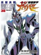 強殖装甲ガイバー(30)(角川コミックス・エース)