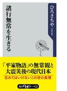 諸行無常を生きる(角川oneテーマ21)