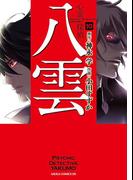心霊探偵八雲(10)(あすかコミックスDX)