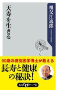 天寿を生きる(角川oneテーマ21)