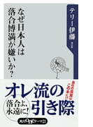 【期間限定価格】なぜ日本人は落合博満が嫌いか?(角川oneテーマ21)