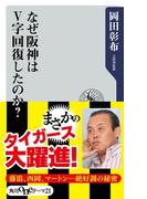 なぜ阪神はV字回復したのか?(角川oneテーマ21)