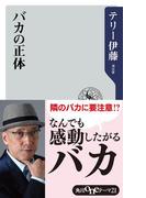 【期間限定価格】バカの正体(角川oneテーマ21)
