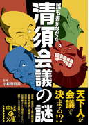 誰も書かなかった 清須会議の謎(中経の文庫)