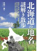 【期間限定価格】北海道の地名謎解き散歩(新人物文庫)