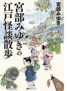 宮部みゆきの江戸怪談散歩(新人物文庫)