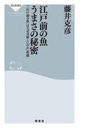江戸前の魚 うまさの秘密(祥伝社新書)