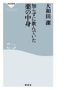 知らずに飲んでいた薬の中身(祥伝社新書)