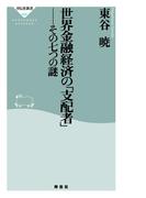 世界金融経済の「支配者」(祥伝社新書)